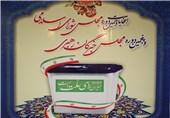 انتخابات / مجلس خبرگان رهبری / مجلس شورای اسلامی