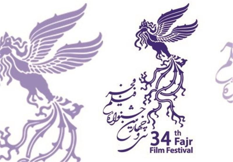 فیلمهای بخش سودای سیمرغ سی و چهارمین جشنواره فیلم فجر