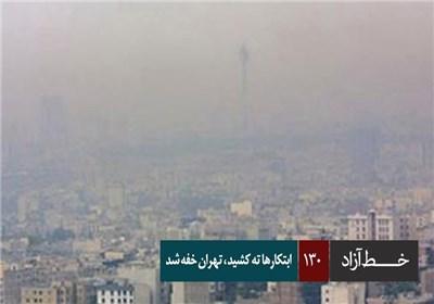 خط آزاد - ابتکارها ته کشید ، تهران خفه شد