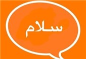 پیامرسان ایرانی «سلام» به جای تلگرام و اینستاگرام