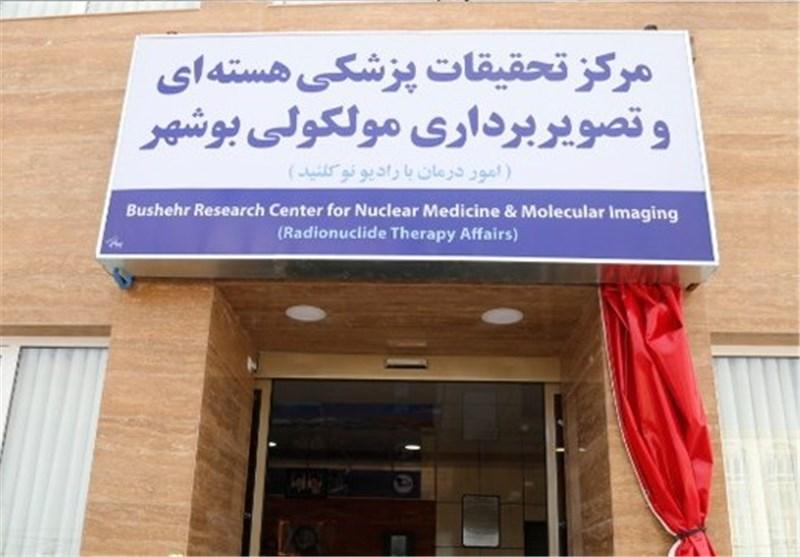 Image result for مرکز تحقیقات پزشکی هسته ای