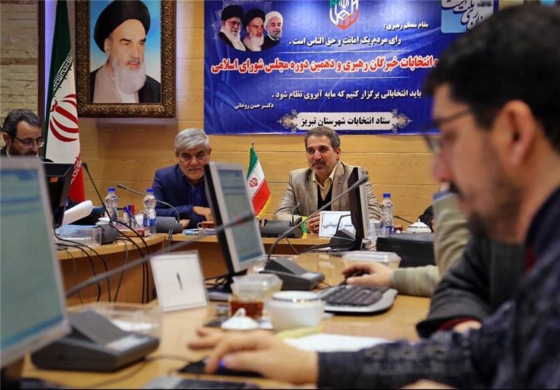 ستاد انتخابات آذربایجان شرقی