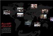 رهبری وحدت از ماجرای سقیفه تا انقلاب اسلامی