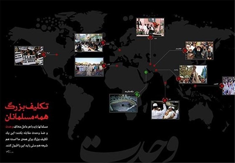 تکلیف وحدت مسلمانان