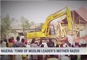 ارتش نیجریه منزل و قبر مادر شیخ زکزاکی را نابود کرد+عکس