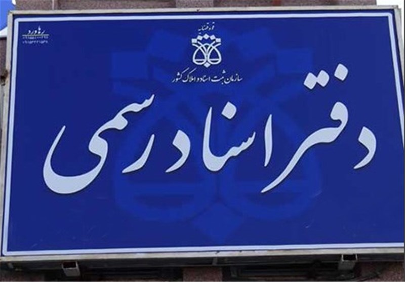 ساعت کار دفاتر اسناد رسمی تهران تغییر کرد