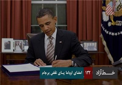 خط آزاد - امضای اوباما پای نقض برجام