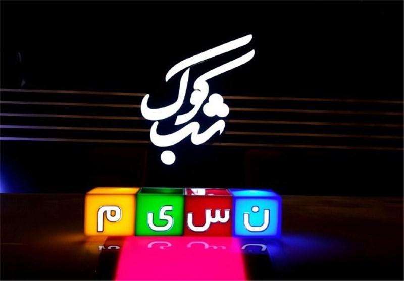 علی پورصاحب برنده برنامه شب کوک با جایزه صد میلیونی
