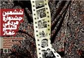 آغاز بهکار ششمین جشنواره مردمی فیلم عمار در اصفهان/ ارسال 97 اثر به دبیرخانه جشنواره