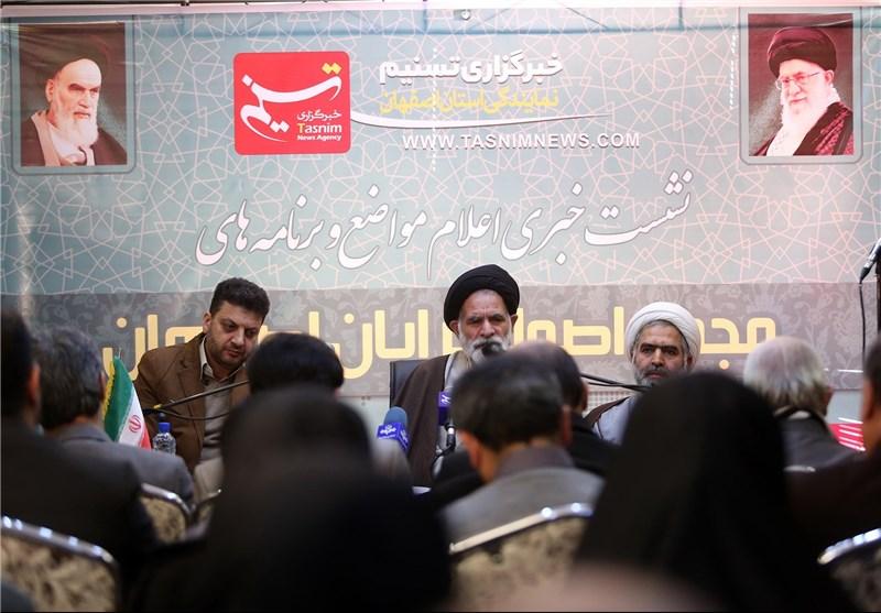 بهشتی نژاد مجمع اصولگرایان اصفهان