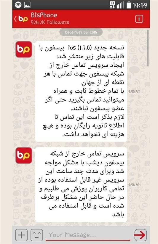 تنها راه تماس رایگان با موبایل ایرانیها بسته شد