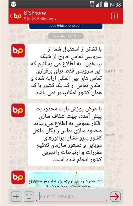 تماس+رایگان+تلگرام