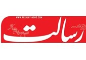 چیستیشناسی رسانه تراز انقلاب اسلامی