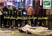 مجله الکترونیکی/ مهمترین حوادث تروریستی سال 2015