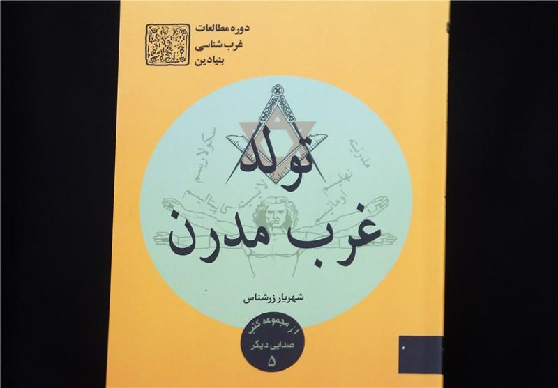 نگاهی به جلد پنجم مجموعه «صدایی دیگر» اثر شهریار زرشناس