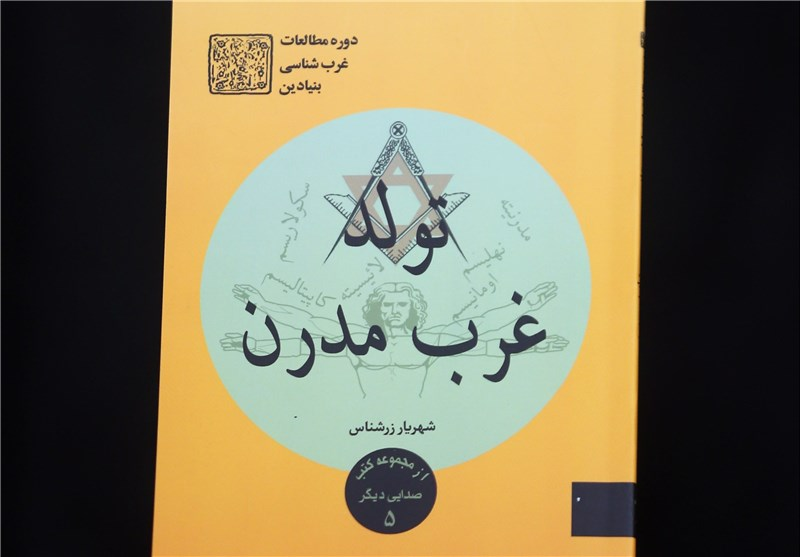 تولد غرب مدرن صدایی دیگر انتشارات خبرگزاری تسنیم