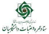 برگزاری همایش برای دانشگاهیان تهران پیش از اعزام به عتبات