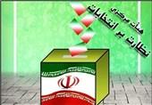 اطلاعیه شماره 14 هیئت مرکزی نظارت بر انتخابات