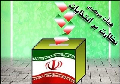 اطلاعیه هیئت مرکزی نظارت بر انتخابات میاندورهای مجلس