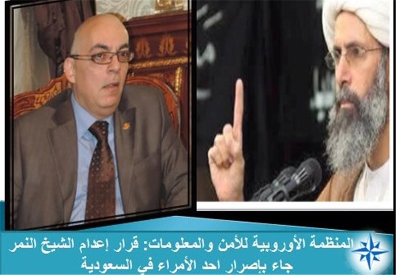 المنظمة الأوروبیة للأمن والمعلومات: قرار إعدام الشیخ النمر بعد تعذیبه والتنکیل به جاء بإصرار احد أمراء السعودیة