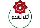 جریان ملی تونس