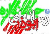 جشنواره رسانهای ابوذر