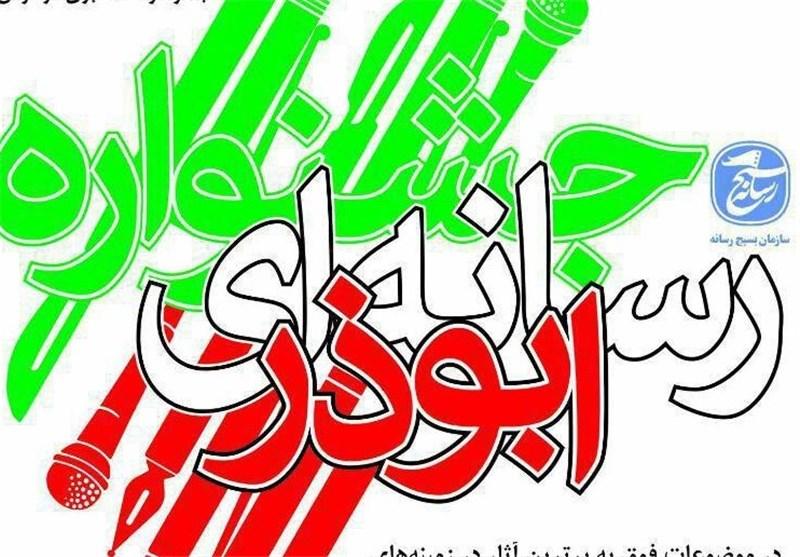 فراخوان پنجمین جشنواره رسانهای ابوذر استان ایلام منتشر شد