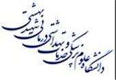 درد شبانهروزی ۷ هزار بیمار به دلیل یک تحقیق غیرعلمی دانشگاه شهید بهشتی