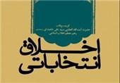 اخلاق انتخاباتی - انتشارات انقلاب اسلامی