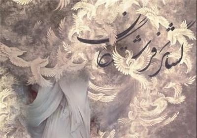 قطعه ی جدید حامد زمانی با نام «لشگر فرشتگان»