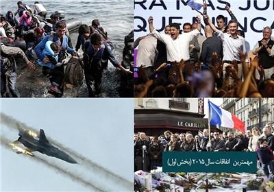 از مهاجران سوری تا حملات تروریستی در اروپا