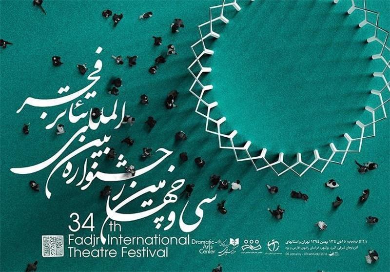 تجلیل از 2 شهید هنرمند تئاتر در اختتامیه سی و چهارمین جشنواره تئاتر فجر