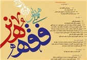 همایش «فقه هنر» 23 دیماه در قم برگزار میشود