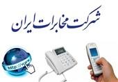 اینترنت مخابرات تهران فردا مختل میشود