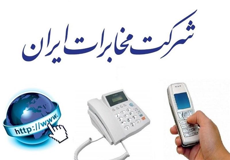 شرکت مخابرات ایران - تلفن ثابت - سیار - اینترنت