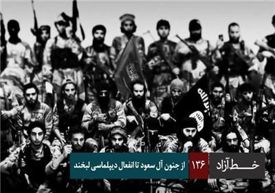 خط آزاد - از جنون آل سعود تا انفعال دیپلماسی لبخند