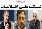 فیروزآبادی: پیشرفت شبکه ملی اطلاعات مشخص نیست