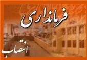 اردبیل| فرماندار شهرستان بیلهسوار منصوب شد
