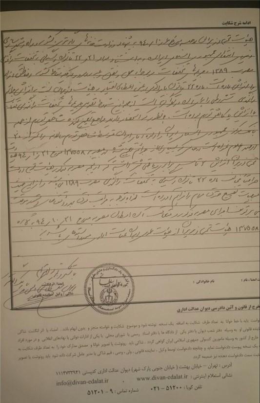 آیا پلیس ایران هم در دستگیری «الچاپو» نقش داشته است؟