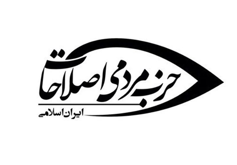 انتخاب اعضای اجرایی و کمیتههای حزب مردمی اصلاحات