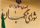 شورای نگهبان صحت انتخابات 50 حوزه انتخابیه دیگر را تائید کرد
