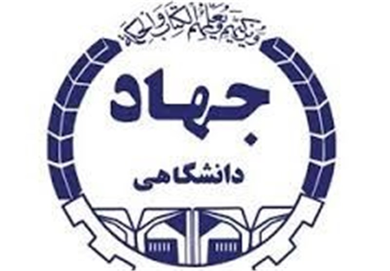 120 گروه پژوهشی جهاد دانشگاهی با نگاه معطوف به نیازهای کشور فعالیت میکنند
