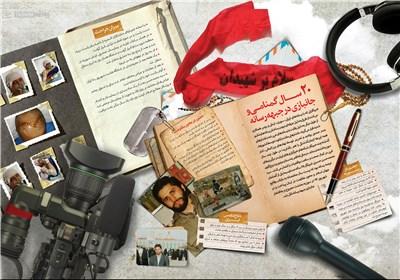 اینفوگرافیک/ 20 سال گمنامی و جانبازی در جبهه رسانه