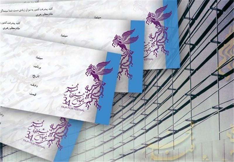 خرید بلیت جشنواره فیلم فجر در شیراز تنها از طریق سایت امکانپذیر است