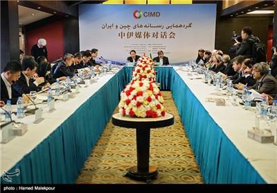 İran ve Çin basın ve mediya mensublarının ortak oturumu