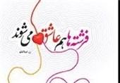 معرفی «فرشتهها هم عاشق میشوند» در نماز جمعههای سراسر کشور
