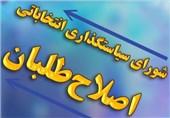 لیست 30 نفره ائتلاف اصلاحطلبان نهایى شد+ اسامی