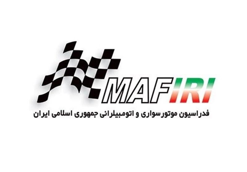 برگزاری مجمع عمومی فدراسیون موتورسواری و اتومبیلرانی/ گزارش مالی سال 98 مورد تأیید قرار نگرفت!