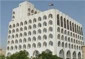 وزارة الخارجیة العراقیة