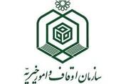 سازمان اوقاف و وزارت آموزش و پرورش تفاهمنامه همکاری امضاء میکنند